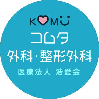 コムタ外科・整形外科医院